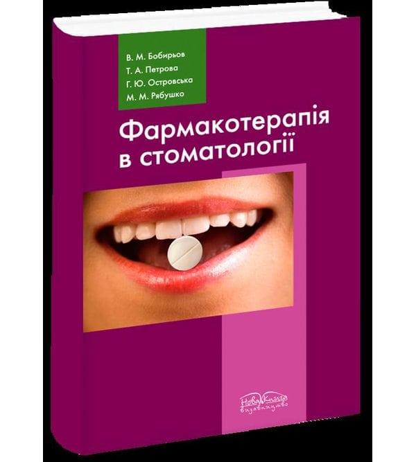 Фармакотерапія в стоматології