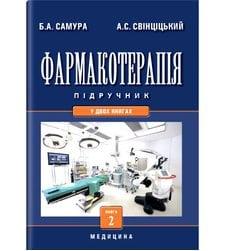 Фармакотерапія: У 2 кн. — Кн. 2