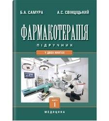 Фармакотерапія: У 2 кн. — Кн. 1