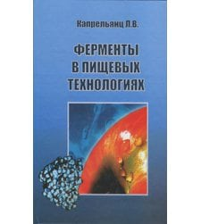 Ферменты в пищевых технологиях