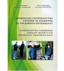 Фермерські господарства України та розвиток їх трудового потенціалу