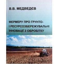 Фермеру про ґрунтo- і ресурсозбережувальні інновації з обробітку