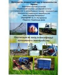 Фертигація як захід інтенсифікації зрошуваного землеробства