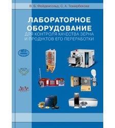 Лабораторное оборудование для контроля качества зерна и продуктов его переработки