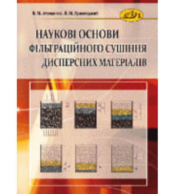 Наукові основи фільтраційного сушіння дисперсних матеріалів