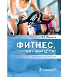 Фитнес, ориентированный на здоровье. Руководство для врачей