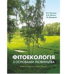Фітоекологія з основами лісівництва