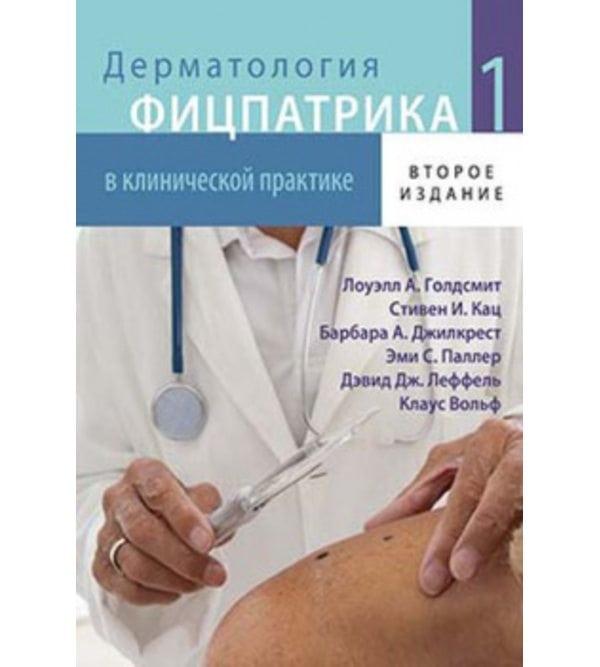 Дерматология Фицпатрика в клинической практике: в 3-х т. Том 1