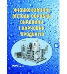 Фізико-хімічні методи обробки сировини і харчових продуктів
