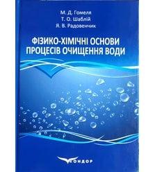 Фізико-хімічні основи процесів очищення води