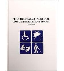 Фізична реабілітація осіб з особливими потребами