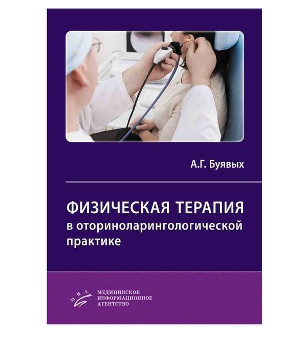 Физическая терапия в оториноларингологической практике