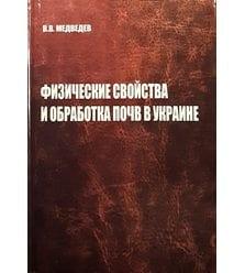 Физические свойства и обработка почв в Украине