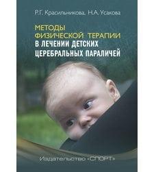 Методы физической терапии в лечении детских церебральных параличей