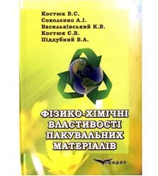 Фізико-хімічні властивості пакувальних матеріалів