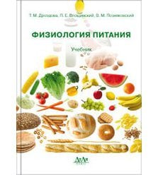Физиология питания