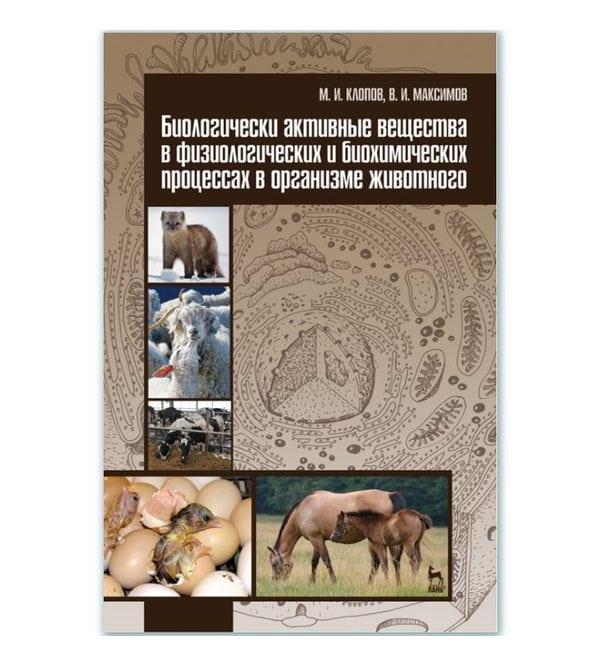 Биологически активные вещества в физиологических и биохимических процессах в организме животного