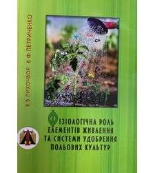 Фізіологічна роль елементів живлення та систем удобрення польових культур