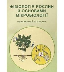 Фізіологія рослин з основами мікробіології