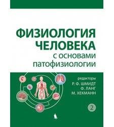 Физиология человека с основами патофизиологии : в 2 т. Т.2