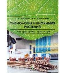 Физиология и биохимия растений. Лабораторный практикум