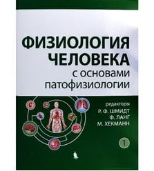 Физиология человека с основами патофизиологии : в 2 т. Т.1