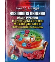 Фізіологія людини: обмін речовин та енергозабезпечення м'язової діяльності