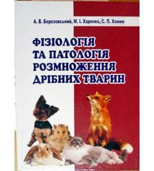 Фізіологія та патологія розмноження дрібних тварин