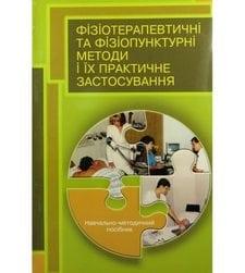 Фізіотерапевтичні та фізіопунктурні методи і їх практичне застосування