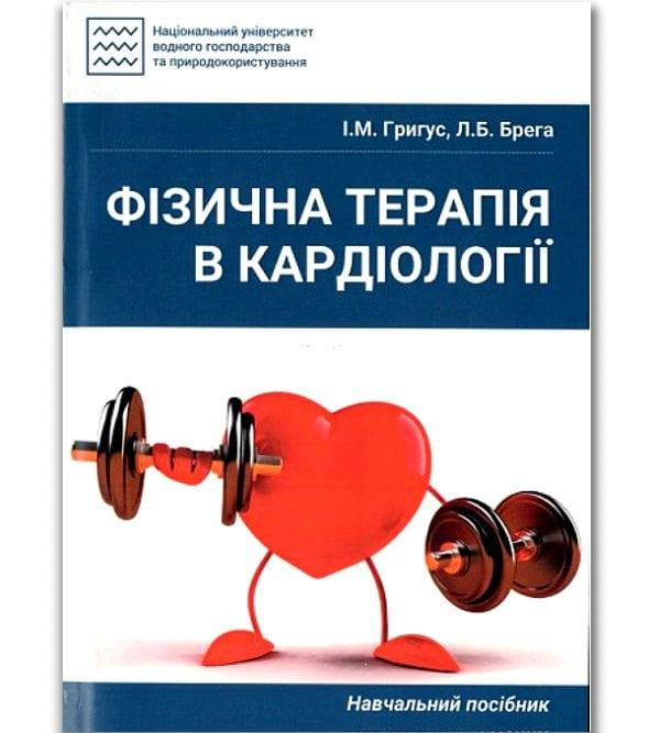 Фізична терапія в кардіології