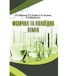 Фізична та колоїдна хімія