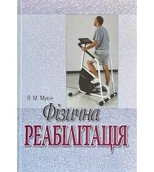 Фізична реабілітація