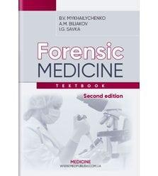 Forensic Medicine (Судова медицина)