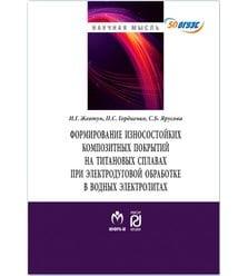 Формирование износостойких композитных покрытий на титановых сплавах при электродугов..
