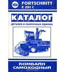Комбайн Fortschritt E 281 C каталог деталей