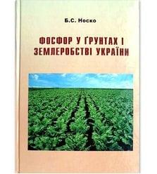 Фосфор у ґрунтах і землеробстві України