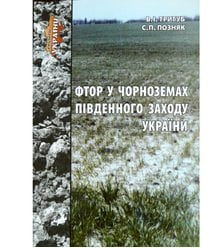 Фтор у чорноземах південного заходу України
