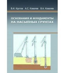 Основания и фундаменты на насыпных грунтах