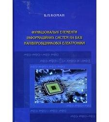 Функціональні елементи інформаційних систем на базі напівпровідникової електроніки