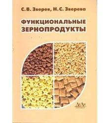 Функциональные зернопродукты