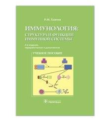 Иммунология : структура и функции иммунной системы