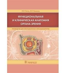 Функциональная и клиническая анатомия органа зрения: руководство для офтальмологов и ..