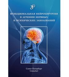 Функциональная нейрохирургия в лечении нервных и психических заболеваний
