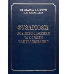 Фузаріози: розповсюдження та основи контролювання