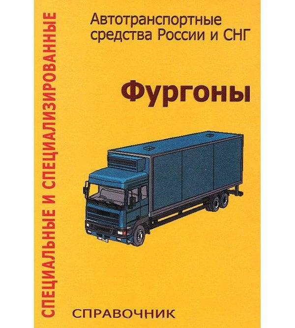 Фургоны. Справочник