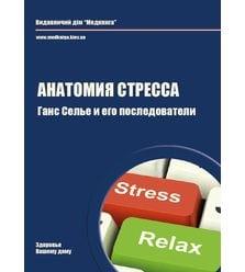 Анатомия стресса