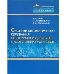 Системи автоматичного керування газотурбінних двигунів і газотурбінних установок