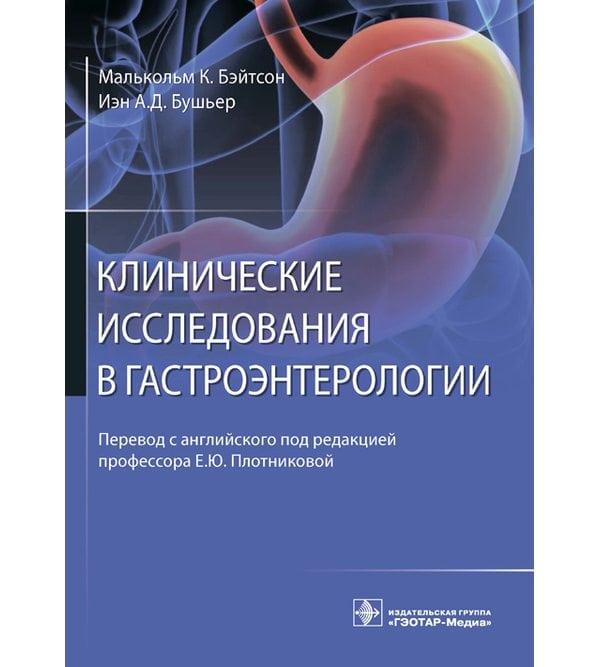 Клинические исследования в гастроэнтерологии