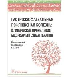 Гастроэзофагеальная рефлюксная болезнь : клинические проявления, медикаментозная тера..