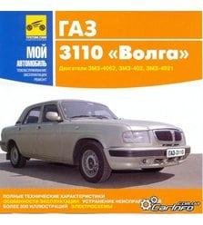 """ГАЗ 3110 """"Волга"""". Руководство по ремонту"""
